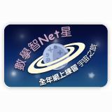 數學智 Net 星(小學)